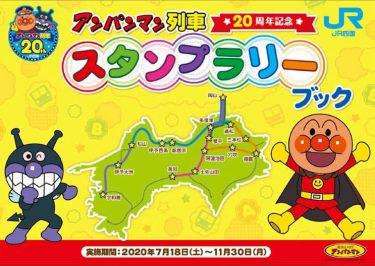 「アンパンマン列車20周年記念スタンプラリー」開催へ 便利なきっぷも発売 JR四国