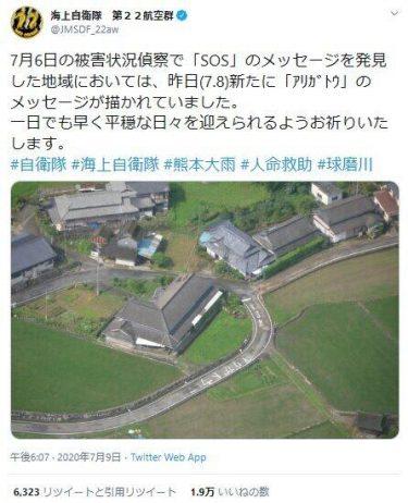 被災地の道路に「SOS」→海自が支援→道路に「アリガトウ」 大雨被害の熊本で