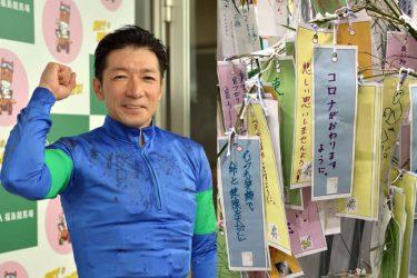 七夕に願いを・内田騎手2週連続重賞制覇/七夕賞