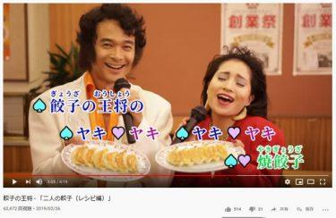 餃子の王将が本気で作ったPRソング……「二人の餃子」が歌謡曲ファンの間で静かなブームに