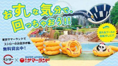 日本回転すし化計画!スシロー×東京サマーランドのコラボ企画が今年も開催決定!
