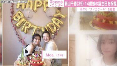 """新山千春、14歳娘の誕生日を""""スイカアート""""で祝福「お母さんになれたことが幸せだよ」"""