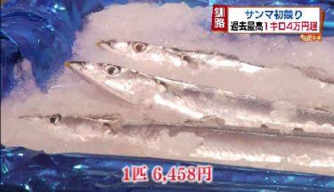 1匹6458円!サンマ初水揚げも地元の小売り店では驚きの価格 北海道
