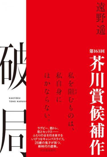 芥川賞 遠野遥氏の「破局」と高山羽根子氏の「首里の馬」