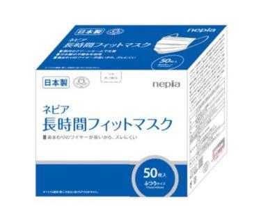 ネピアの日本製「長時間フィットマスク」 公式サイトで抽選受付中