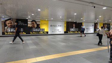 日曜劇場『半沢直樹』いよいよあと4日!提供スポンサーが半沢を応援する大型特別広告が渋谷に出現!