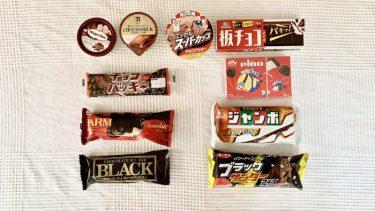 親子でチョコレートアイス10種を食べ比べ!自宅にストックしたいNO.1は!?