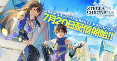 iOS/Android「ステラクロニクル」が配信開始!2.5Dの異世界で過ごすスローライフファンタジーRPG