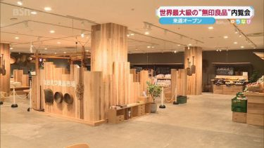 新潟県に世界最大級の無印良品 地元農産物の販売も 20日オープン