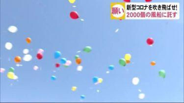 新型コロナを吹っ飛ばせ 児童生徒の願い…風船に託して 秋田・大館市