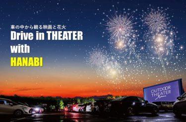 車の中から観る映画と花火、「Drive in THEATER with HANABI」開催決定