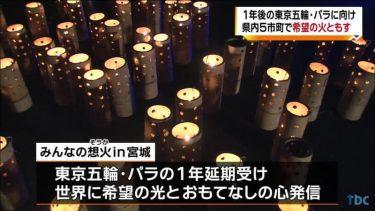 """東京五輪・パラに向け""""希望の火""""ともす"""