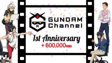 「ガンダム」公式YouTubeチャンネル開設1周年! 劇場版「ガンダム00」24時間限定配信&新枠開設が決定