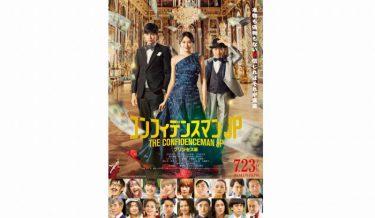 映画『コンフィデンスマンJP プリンセス編』への、人気ボーイズグループの出演の仕方が話題!