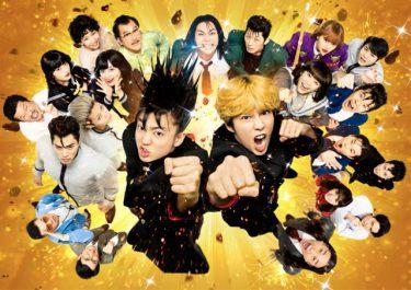 『今日から俺は!!劇場版』20億円を突破!