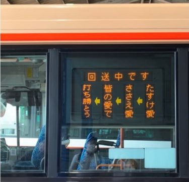バスの行き先は「愛・愛・愛」? 路線バスに表示された感動メッセージが話題「朝から気持ちいい」