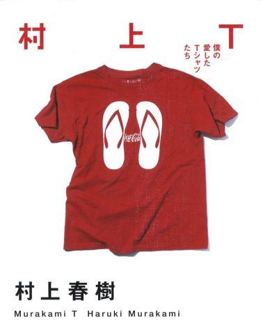 「村上春樹を読む」(106)再読、青い「トニー滝谷」 『村上T 僕の愛したTシャツたち』