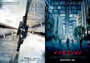 クリストファー・ノーラン『インセプション』IMAX®&日本初の4Dで緊急公開決定!