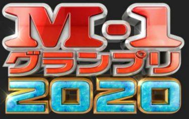 『M-1グランプリ2020』が 8月1日(土)ついに開幕!初日は公式サイトでLIVE配信