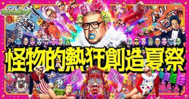 「モンスターストライク」夏のキャンペーン「怪物的熱狂創造夏祭」が8月3日より開催!