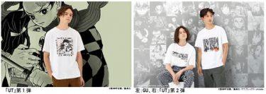 ユニクロ、「鬼滅の刃」とコラボ 第1弾はオリジナルTシャツ8種