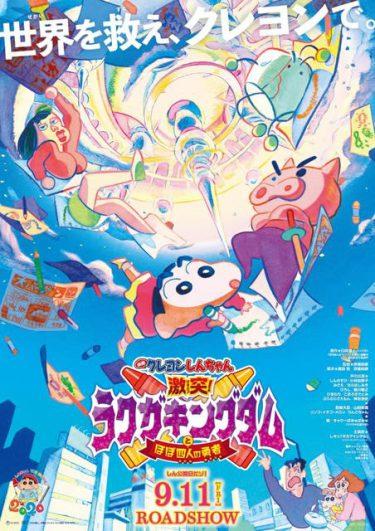 「映画クレヨンしんちゃん」新公開日は9月11日、京極尚彦監督「この映画を一人でも多くの人に見て欲しい」