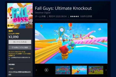 PS Plus8月のフリープレイに、最大60人で遊べる『Fall Guys』