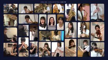 音の力で世界を元気に 太田の高校生が学生オーケストラ団体