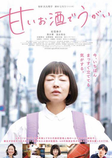 松雪泰子「皆様の日常に穏やかな愛がもたらされる事を願います」映画『甘いお酒でうがい』9/25公開決定