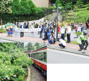【箱根登山鉄道】9カ月ぶりの全線開通!歓迎の輪で迎えた赤車両!