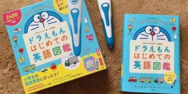 パパママ必見!子どもが自ら英語に親しむようになる 「ドラえもんの英語図鑑」