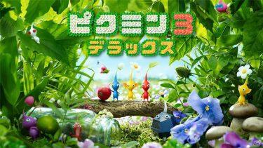 Switch「ピクミン3 デラックス」が10月30日に発売決定!有料DLCに加えオリマーらが活躍するサイドストーリーも新たに収録