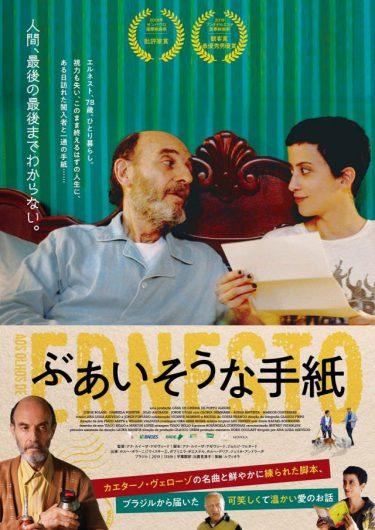 コロナ禍で本国公開延期 ブラジル映画『ぶあいそうな手紙』監督が日本へメッセージ
