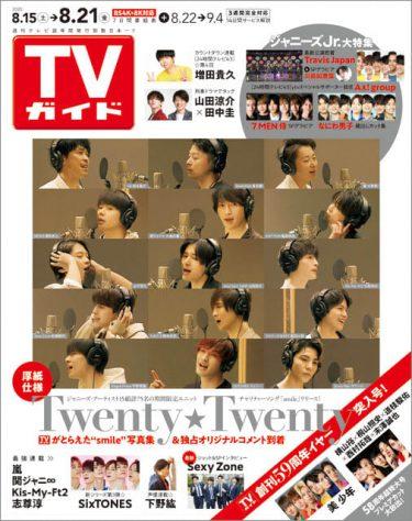 """ジャニーズ・アーティストが大集結した Twenty★Twenty! 15組75人の""""笑顔""""ショットをお届け"""