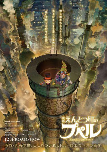 西野亮廣が製作総指揮を務める『映画 えんとつ町のプペル』特報映像&ティザーポスターが初解禁!