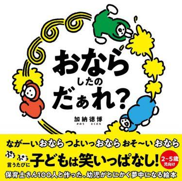 子どもに大ウケ「ぷー、ぷり、ぶ~」 100人の保育士が制作協力した絵本