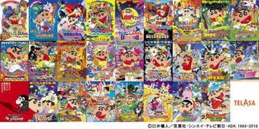 「映画クレヨンしんちゃん」26作品の一挙配信がスタート