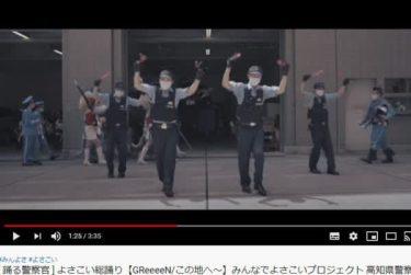 高知県警、ブレイクダンス交えよさこい祭りの踊りを披露 参加した感動的な理由