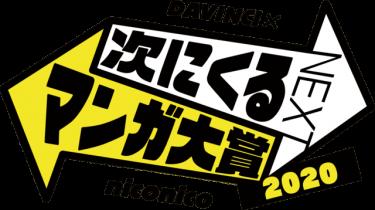 「次にくるマンガ大賞 2020」発表! 「アンデッドアンラック」「僕の心のヤバイやつ」がコミックス・Webマンガ部門大賞に