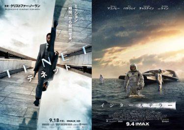 ノーラン祭りラスト!『インターステラー』IMAX上映決定