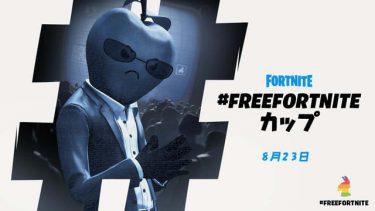 『フォートナイト』「#FREEFORTNITEカップ」を8月23日に開催―賞品にはApple批判のリンゴ男コスも