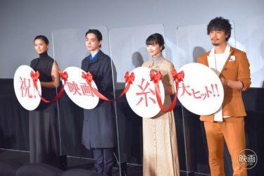 菅田将暉らが『糸』封切りに感慨、斎藤工が小松菜奈の美貌に「絵画が動いている」