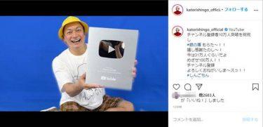 香取慎吾、YouTube チャンネル登録者数100万人目指す!