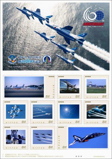 「ブルーインパルス」の切手発売
