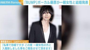 「感謝の気持ち音符に込め全力で音楽活動」BUMP OF CHICKEN藤原基央が結婚を発表