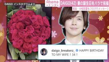 DAIGO、妻・北川景子の誕生日をバラの花束で祝福「HAPPY BIRTHDAY TO MY WIFE!」