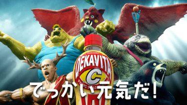 デカビタC&志木・カパルがコラボ ユーチューブでPR動画 デカビタC飲み怪獣化したカパル、元気すぎる