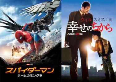 Amazon Prime Video、『スパイダーマン:ホームカミング』『幸せのちから』など9月の見放題配信作品を発表