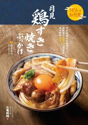 丸亀製麺、満月に合わせて登場する新メニューがスゴい… 玉子好きは必見