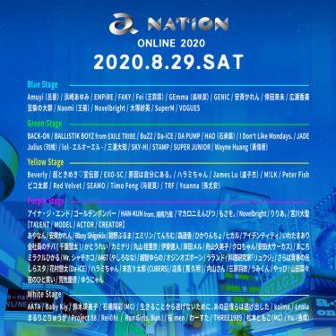 わーすた、アイナ・ジ・エンド、EMPiRE、kolme、とき宣、豆柴の大群ら出演<a-nation online 2020>タイムテーブル公開!